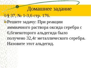 Домашнее задание § 37, № 1-3,6 стр. 176. Решите задачу: При реакции аммиачног