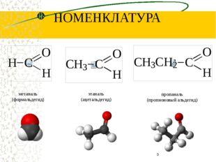 НОМЕНКЛАТУРА метаналь (формальдегид) этаналь (ацетальдегид) пропаналь (пропи