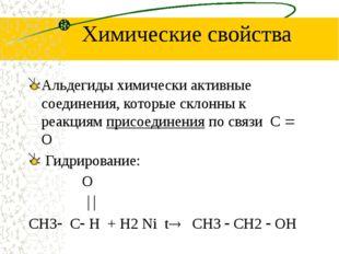 Химические свойства Альдегиды химически активные соединения, которые склонны