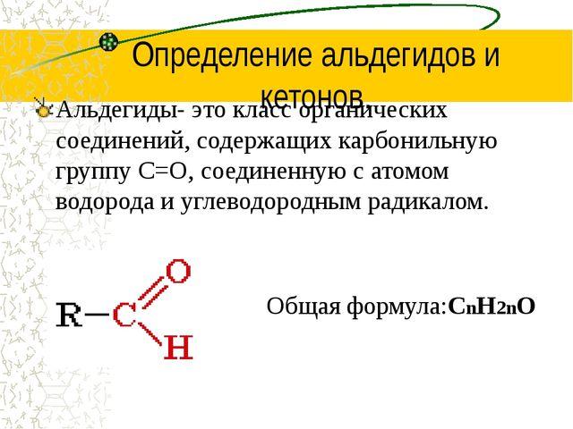 Определение альдегидов и кетонов. Альдегиды- это класс органических соединени...