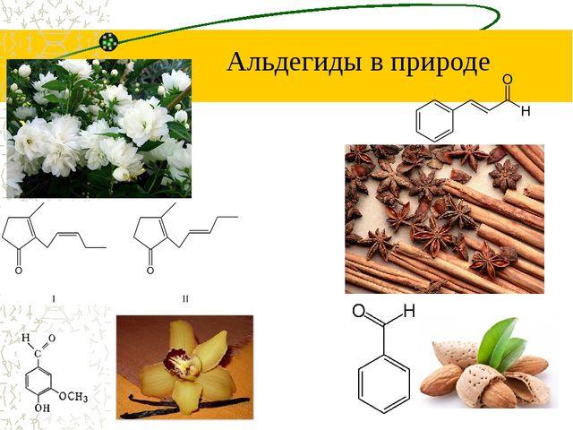 Альдегиды в природе