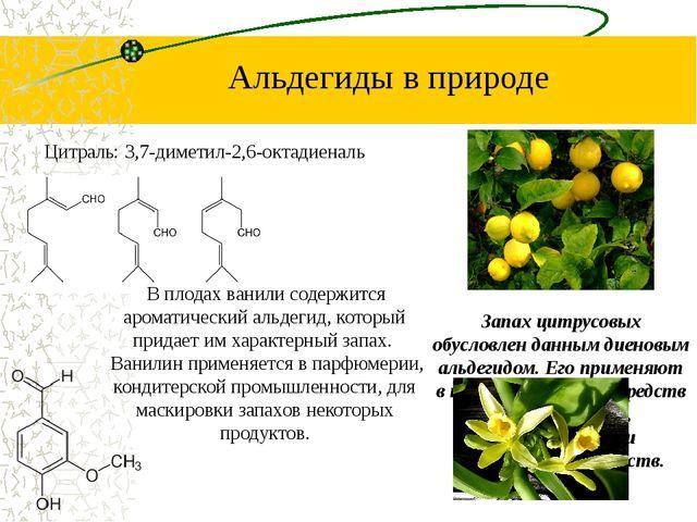 Запах цитрусовых обусловлен данным диеновым альдегидом. Его применяют в качес...