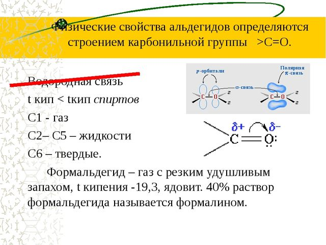 Физические свойства альдегидов определяются строением карбонильной группы >C=...