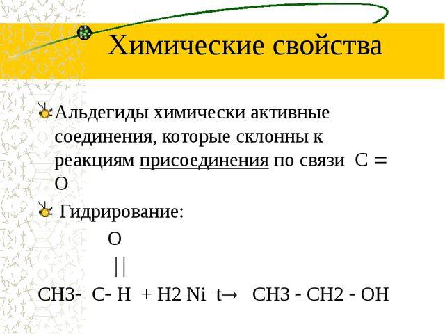 Химические свойства Альдегиды химически активные соединения, которые склонны...