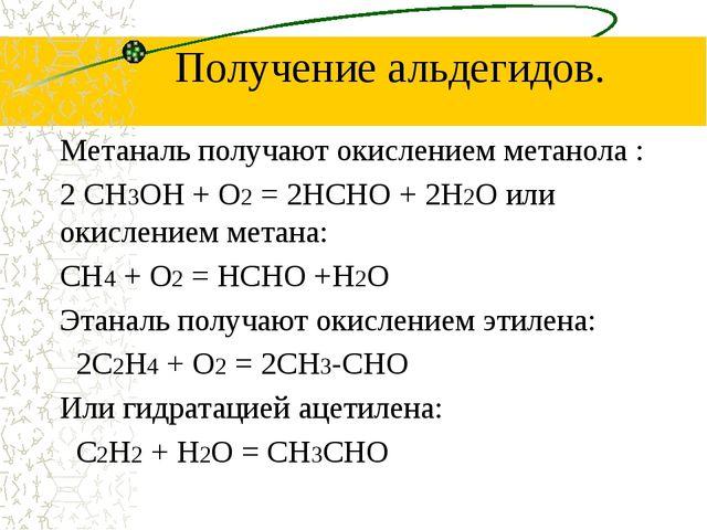 Получение альдегидов. Метаналь получают окислением метанола : 2 СН3ОН + О2 =...
