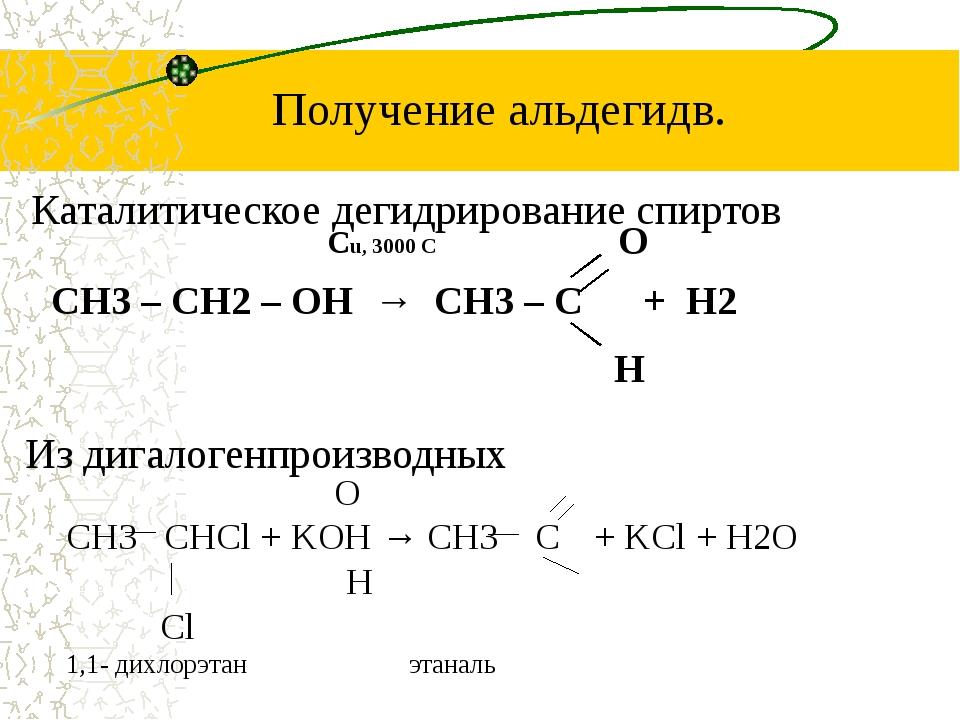 Получение альдегидв. Каталитическое дегидрирование спиртов Из дигалогенпроизв...