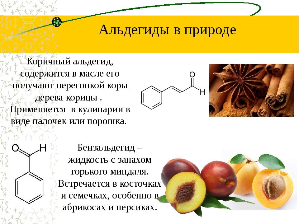 Коричный альдегид, содержится в масле его получают перегонкой коры дерева кор...
