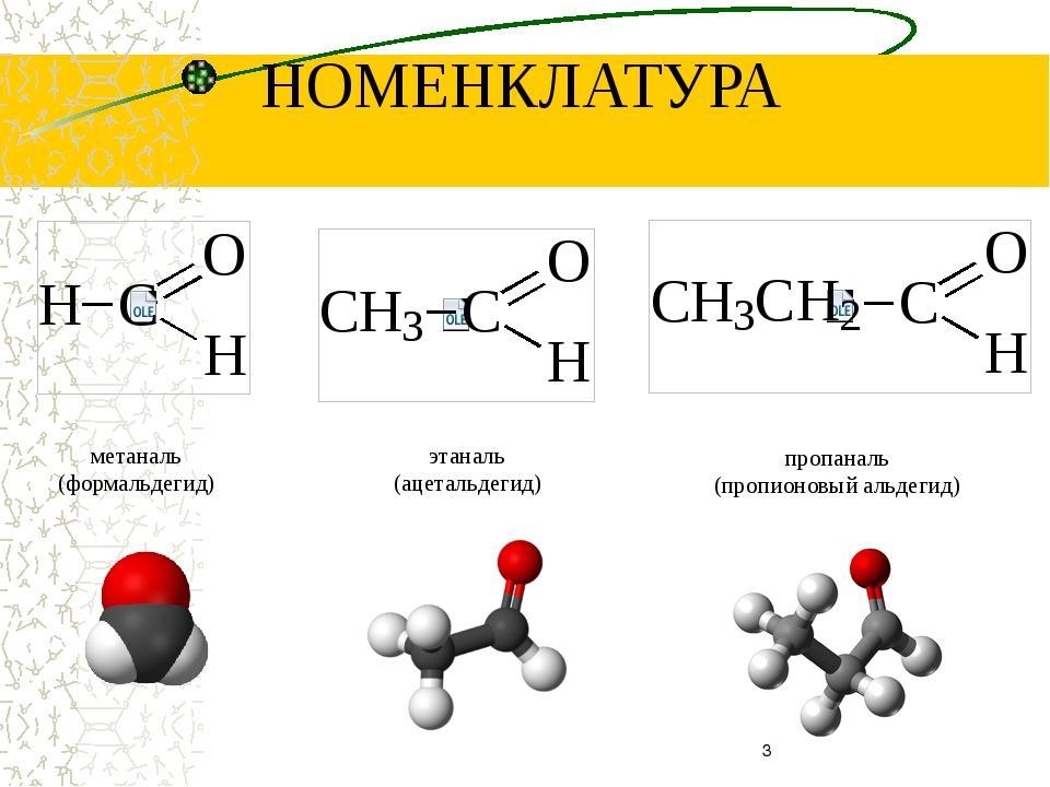 НОМЕНКЛАТУРА метаналь (формальдегид) этаналь (ацетальдегид) пропаналь (пропи...