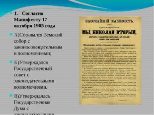 1. Согласно Манифесту 17 октября 1905 года А)Созывался Земский собор с закон