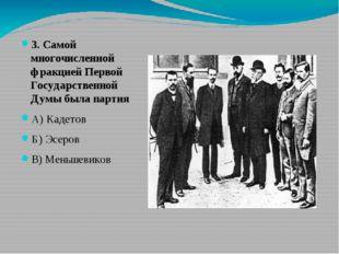 3. Самой многочисленной фракцией Первой Государственной Думы была партия А)