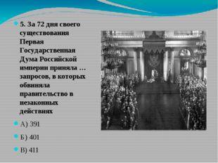 5. За 72 дня своего существования Первая Государственная Дума Российской имп