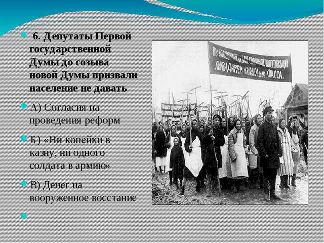 6. Депутаты Первой государственной Думы до созыва новой Думы призвали населе...