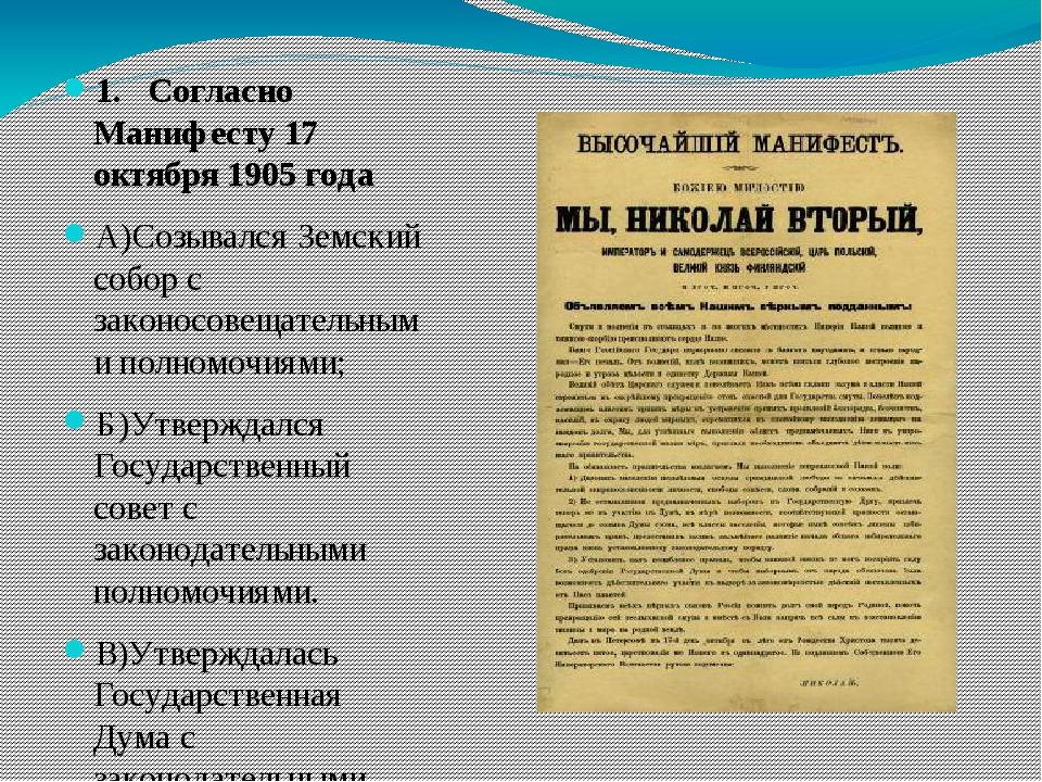 1. Согласно Манифесту 17 октября 1905 года А)Созывался Земский собор с закон...