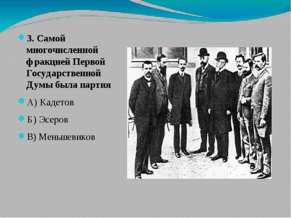 3. Самой многочисленной фракцией Первой Государственной Думы была партия А)...
