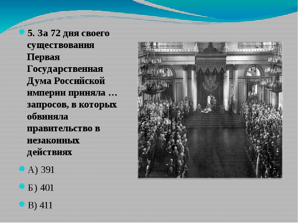 5. За 72 дня своего существования Первая Государственная Дума Российской имп...