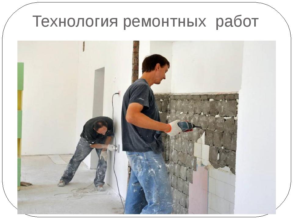 Технология ремонтных работ