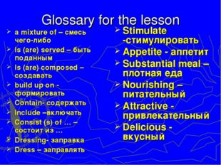 Glossary for the lesson a mixture of – смесь чего-либо Is (are) served – быть
