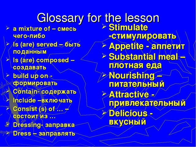 Glossary for the lesson a mixture of – смесь чего-либо Is (are) served – быть...