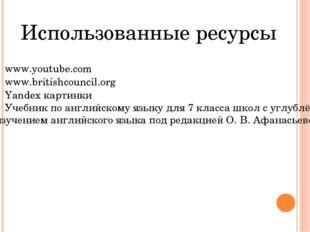 Использованные ресурсы www.youtube.com www.britishcouncil.org Yandex картинки