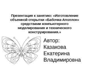 Презентация к занятию: «Изготовление объемной открытки «Бабочка-Аполлон» сред