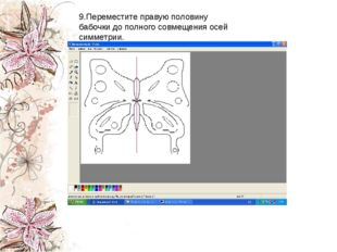 9.Переместите правую половину бабочки до полного совмещения осей симметрии.