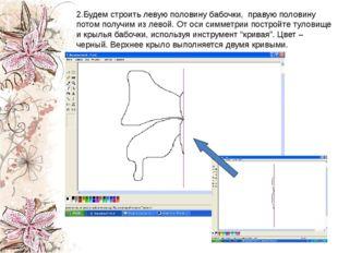 2.Будем строить левую половину бабочки, правую половину потом получим из ле