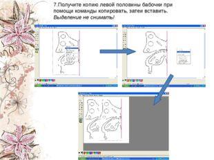 7.Получите копию левой половины бабочки при помощи команды копировать, затеи