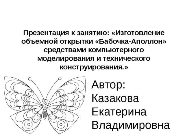 Презентация к занятию: «Изготовление объемной открытки «Бабочка-Аполлон» сред...