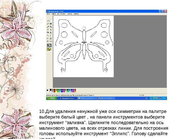 10.Для удаления ненужной уже оси симметрии на палитре выберите белый цвет ,...