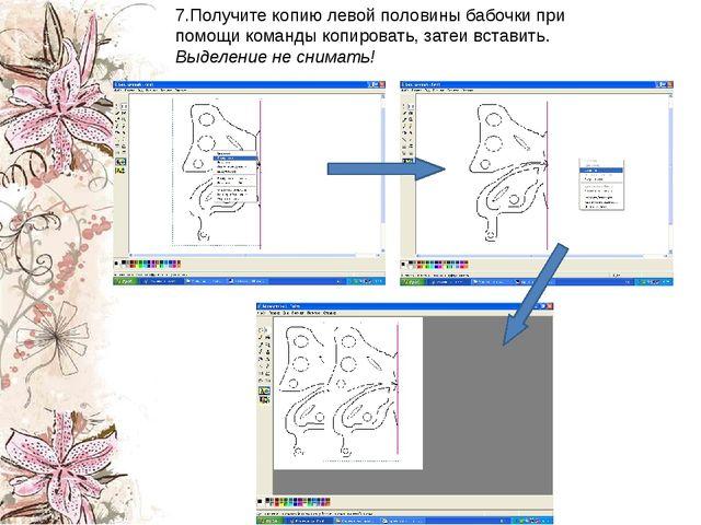 7.Получите копию левой половины бабочки при помощи команды копировать, затеи...