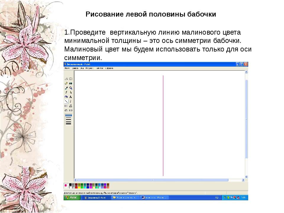 Рисование левой половины бабочки 1.Проведите вертикальную линию малинового...