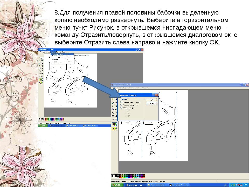 8.Для получения правой половины бабочки выделенную копию необходимо разверну...