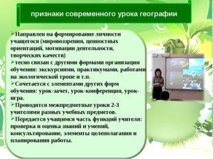 признаки современного урока географии Направлен на формирование личности учащ
