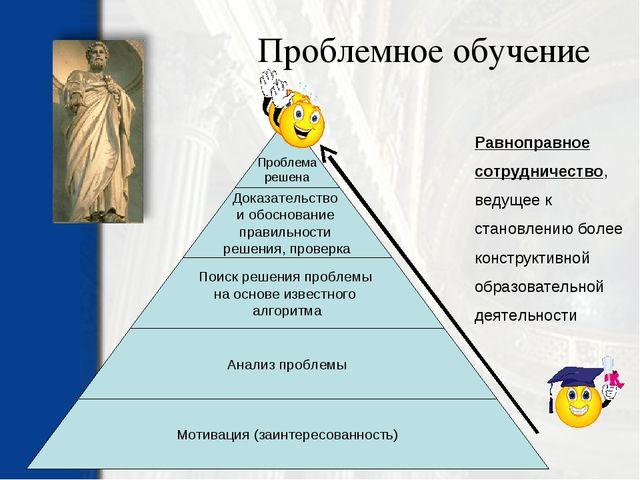 Равноправное сотрудничество, ведущее к становлению более конструктивной образ...