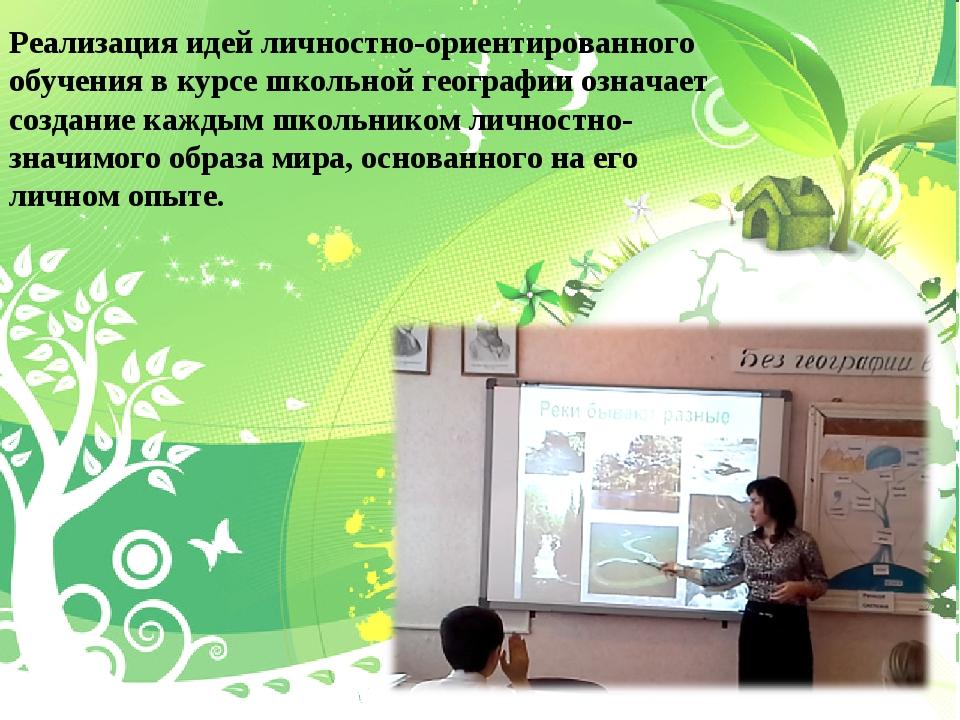 Реализация идей личностно-ориентированного обучения в курсе школьной географи...