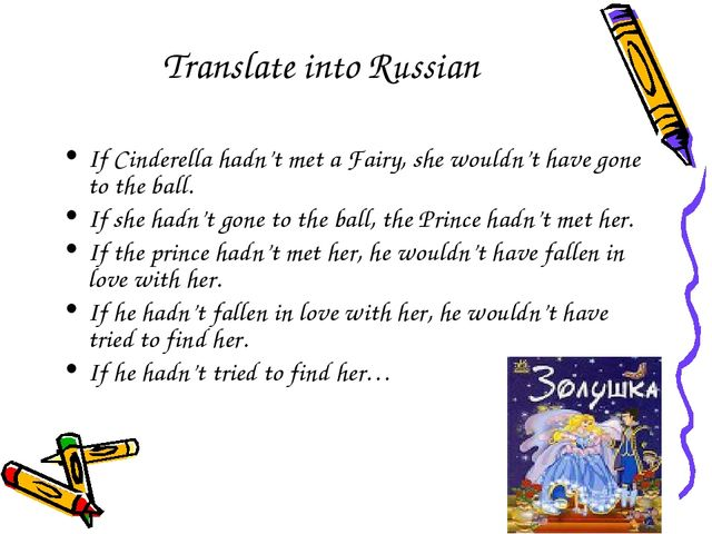 Translate into Russian If Cinderella hadn't met a Fairy, she wouldn't have go...