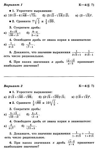 Итоговая контрольная работа по математике 8 класса решение