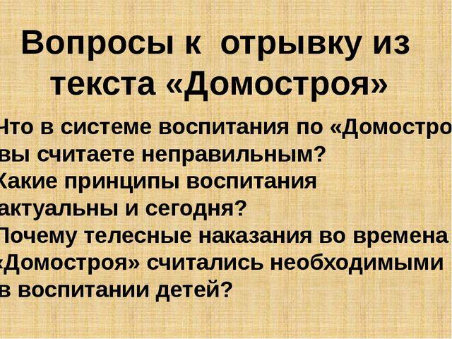 -- Что в системе воспитания по «Домострою» вы считаете неправильным? -- Какие...