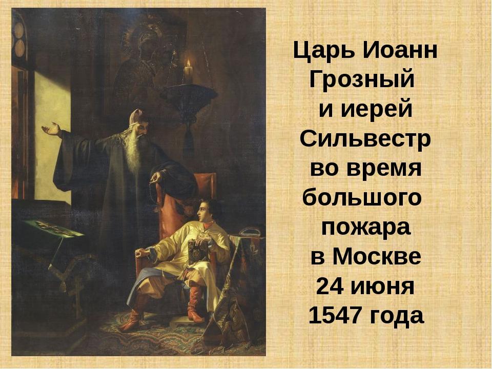 Царь Иоанн Грозный и иерей Сильвестр во время большого пожара в Москве 24 июн...