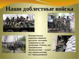Наши доблестные войска Историческое значение каждого русского человека измеря