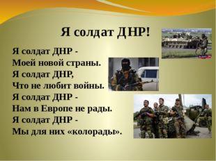 Я солдат ДНР! Я солдат ДНР - Моей новой страны. Я солдат ДНР, Что не любит во