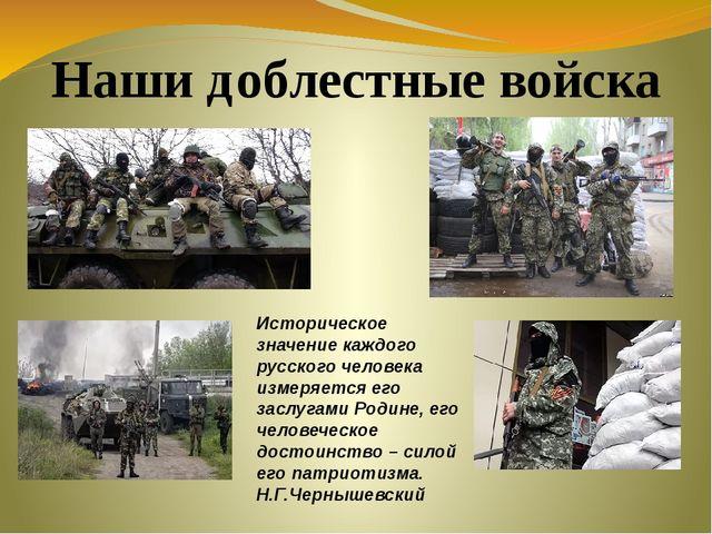 Наши доблестные войска Историческое значение каждого русского человека измеря...