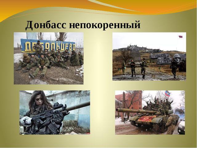 Донбасс непокоренный