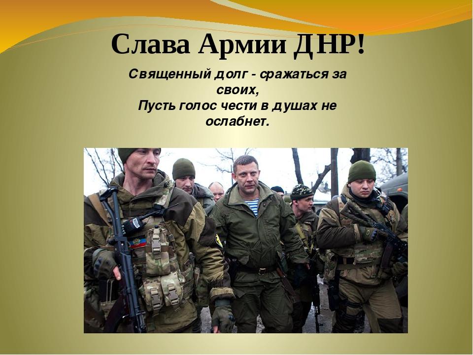 Слава Армии ДНР! Священный долг - сражаться за своих, Пусть голос чести в душ...