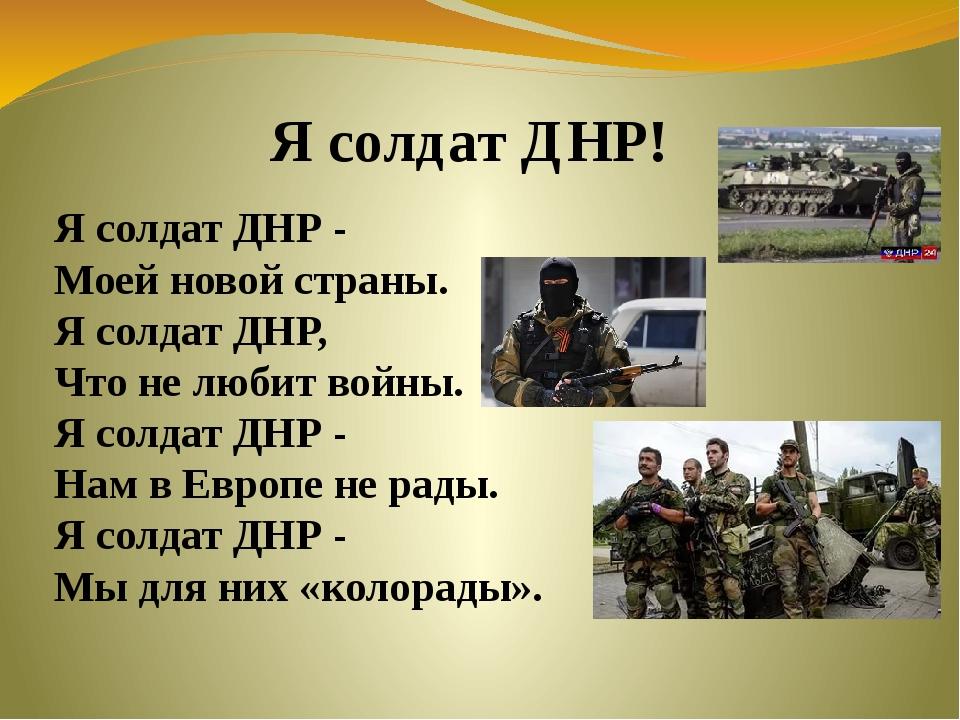 Я солдат ДНР! Я солдат ДНР - Моей новой страны. Я солдат ДНР, Что не любит во...
