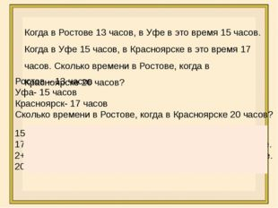 Когда в Ростове 13 часов, в Уфе в это время 15 часов. Когда в Уфе 15 часов, в