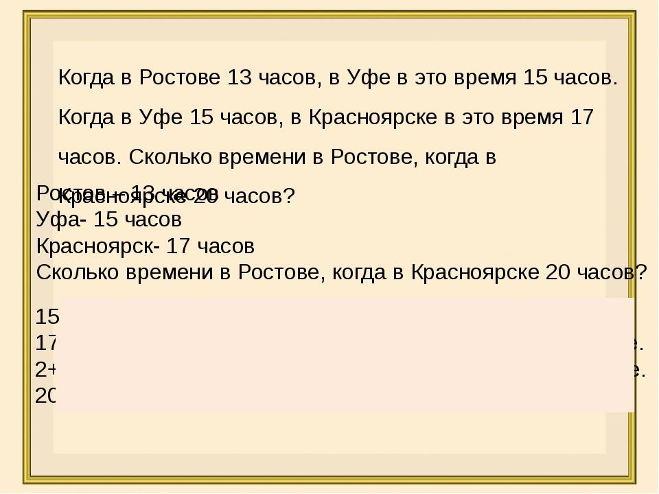 Когда в Ростове 13 часов, в Уфе в это время 15 часов. Когда в Уфе 15 часов, в...