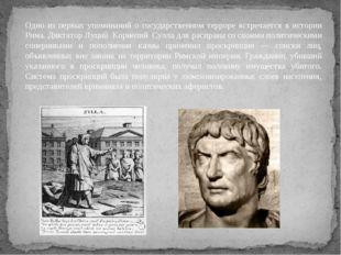 Одно из первых упоминаний о государственном терроре встречается в истории Рим