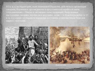 В I в. н. э. на территории, ныне занимаемой Израилем, действовала организация