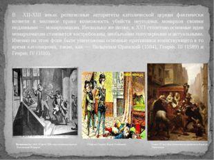 В XII-XIII веках религиозные авторитеты католической церкви фактически возвел